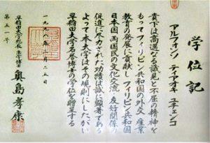1998 AY Honorary Doctorate from Waseda U